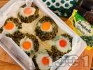 Рецепта Спаначени гнезда